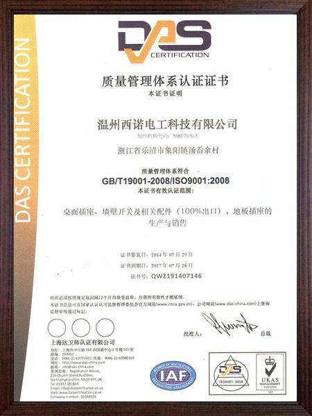 桌面插座ISO9001管理体系认证