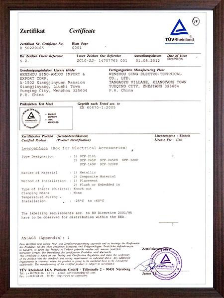 TUV、CE证书-1